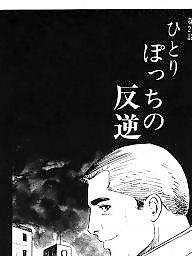 Comic, Comics, Boys, Japanese cartoon, Cartoon comics, Asian cartoon