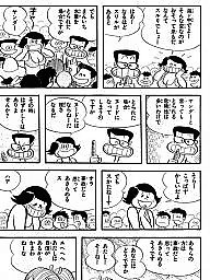 Comics, Japanese, Comic