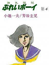 Comics, Comic, Cartoons, Boys, Japanese cartoon, Cartoon comics